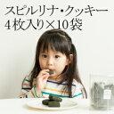 スピルリナ・クッキー【無添加】4枚入×10袋(約10日分)スピルリナ5gが1日分に練りこまれていて、おいしくお召し上がり頂けます♪【定期購入ならお得】