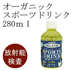 【無添加】オーガニックスポーツドリンク280ml【放射能検査済】