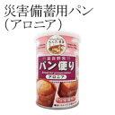 【放射能検査済】災害備蓄用パン(アロニア)