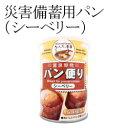 【放射能検査済】災害備蓄用パン(シーベリー)