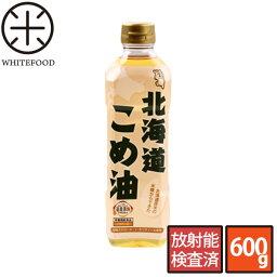 【無添加】北海道こめ油