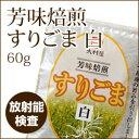 【放射能検査済】芳味焙煎すりごま 白 60g