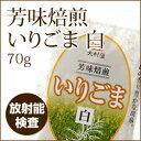 芳味焙煎いりごま 白 70g【放射能検査済】