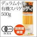 【放射能検査済】デュラム小麦 有機スパゲッティ 500g【有機JAS認定】