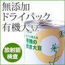 【放射能検査済】【缶詰め】ドライパック有機大豆【無添加】