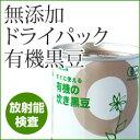 【放射能検査済】【缶詰め】ドライパック有機黒豆【無添加】