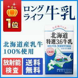 게르 마 방사능 검사 하는 홋카이도 산 진하고 맛 있는 롱 라이프 우유 1 리터 x10 책 당일 발송 홋카이도 우유 100%의 장기 보존 가능한 롱 라이프 우유 02P01Sep13