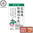 (1000ml×12本)北海道産ロングライフ牛乳 放射能検査...