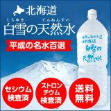 【】平成の名水百選☆北海道 白雪の天然水 2L12本【放射能検査済】【ストロンチウム検査済】