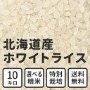 Hokkaido_sp_10kg