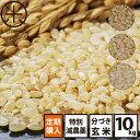 つや・粘り・甘みのバランスが良く、食味ランキングで最高の「特A」を獲得した一等米「ななつぼし」。農薬使用量を北海道慣行栽培の半分に抑えて、丁寧に栽培しました。
