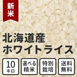 把到化肥不僅農藥而且控製到貫行標準的不到50%的滋味等級特A獲得的一等美國北海道生產白米飯特別的栽培米(10kg)白米/糙米/無洗米