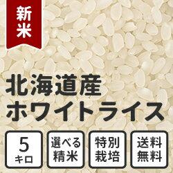 把到化肥不僅農藥而且控製到貫行標準的不到50%的滋味等級特A獲得的一等美國北海道生產白米飯特別的栽培米(5kg)白米/糙米/無洗米
