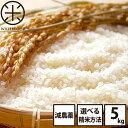 【北海道産 特A ななつぼし】米 5kg 送料無料 お米 白...