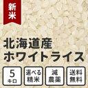 減農薬栽培した食味ランク特A獲得の一等米【新米・送料無料】北海道産ホワイトライス(5kg) 白米/玄米/無洗米 【放射能検査済】