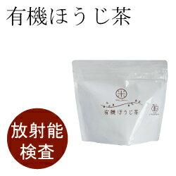 有機ほうじ茶【放射能検査済】
