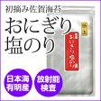 【放射能検査済】佐賀県産 おにぎり塩のり 初摘み佐賀海苔