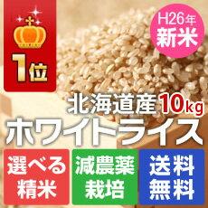 현미・씻지않은 쌀 부문 홋카이도 10 kg화이트 라이스 씻지않은 쌀・현미・백미로부터 선택