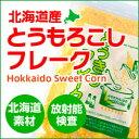 【放射能検査済】北海道産とうもろこしフレーク