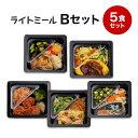 【軽食】ライトミール 冷凍弁当Bセット 冷凍弁当 冷