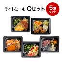 【軽食】ライトミール 冷凍弁当Cセット 冷凍弁当 冷