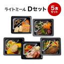 【軽食】ライトミール 冷凍弁当Dセット 冷凍弁当 冷