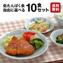 【送料無料】低たんぱく食 自由に選べる10食セット 冷