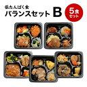 【低たんぱく食】冷凍弁当セット バランスB 冷凍弁