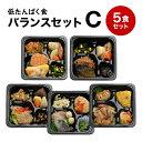 【低たんぱく食】冷凍弁当セット バランスC 冷凍弁