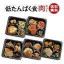 【低たんぱく食】人気メニュー肉セット 冷凍弁当 冷