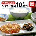【送料無料】多幸源2 自由に選べる10食+冷凍ご飯10個