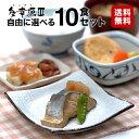 【送料無料】多幸源3 自由に選べる10食セット 冷凍弁