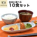 【軽食】ライトミール 自由に選べる10食セット 冷凍弁当 冷凍食品 朝食 昼食 夕食