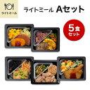 【軽食】ライトミール 冷凍弁当Aセット 冷凍弁当 冷凍食品 朝食 昼食 ランチ 夕食