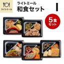【軽食】ライトミール 冷凍弁当セット和食1 冷凍弁当/冷凍食...
