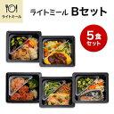 【軽食】ライトミール 冷凍弁当Bセット 冷凍弁当 冷凍食品 朝食 昼食 ランチ 夕食