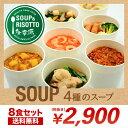 【スープ】冷凍 時短 ダイエット 健康 軽食 朝食 昼食 夕食 贈り物 ギフト 送料無料