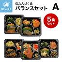 【低たんぱく食】冷凍弁当セット バランスA 冷凍弁当 冷凍食品 冷凍おかず 低たんぱ