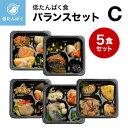 【低たんぱく食】冷凍弁当セット バランスC 冷凍弁当/冷凍食品/冷凍おかず/低たんぱく質/低塩分/た