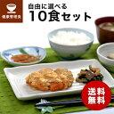 【送料無料】多幸源2 自由に選べる10食セット 冷凍弁当 冷凍食品 冷凍惣菜 冷凍おかず 昼食 ラン