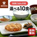 【送料無料】多幸源2 自由に選べる10食+冷凍ご飯10個セット 冷凍弁当 冷凍食品 冷凍