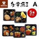 【健康管理食】多幸源2 冷凍弁当セットA 冷凍弁当 冷凍食品 冷凍おかず 昼食 ランチ