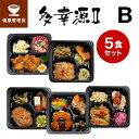 【健康管理食】多幸源2 冷凍弁当セットB 冷凍弁当 冷凍食品 冷凍おかず 昼食 ランチ