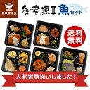 【健康管理食】多幸源2 人気メニュー魚セット 冷凍弁当 冷凍食品 冷凍おかず 昼食