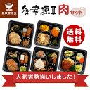 【健康管理食】多幸源2 人気メニュー肉セット 冷凍弁当 冷凍食品 冷凍おかず 昼食