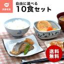 【送料無料】多幸源3 自由に選べる10食セット 冷凍弁当 冷凍食品 冷凍おかず 昼食