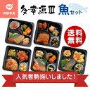 【塩分調整食】多幸源3 人気メニュー魚セット 冷凍弁当 冷凍食品 冷凍おかず 昼食