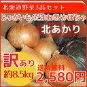 【送料無料】訳あり北海道野菜3品セット(北あかり・たまねぎ・かぼちゃ)※9月中旬ころ発送スタ−ト
