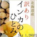 【訳あり特価】北海道産インカのひとみ(3kg)