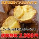 【送料無料】北海道産インカのめざめ(5kg)※10月下旬ころ発送開始